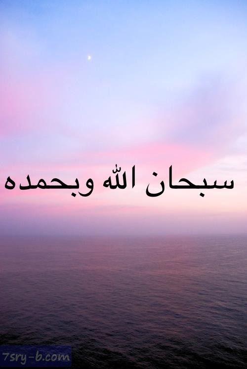 صور سبحان الله صور مكتوب عليها سبحان الله خلفيات دينية عليها جملة سبحان الله Islamic Art Islam Islamic Wall Art