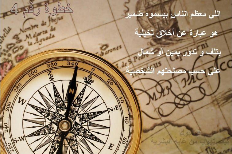 خطوة رقم 4 الضمير الميت Compass Tattoo Tattoos Compass