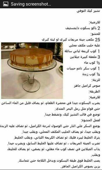 تشيز كيك التوفي Food Cooking Arabic Sweets