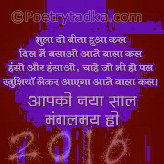 happy new year sms in hindi for 2016