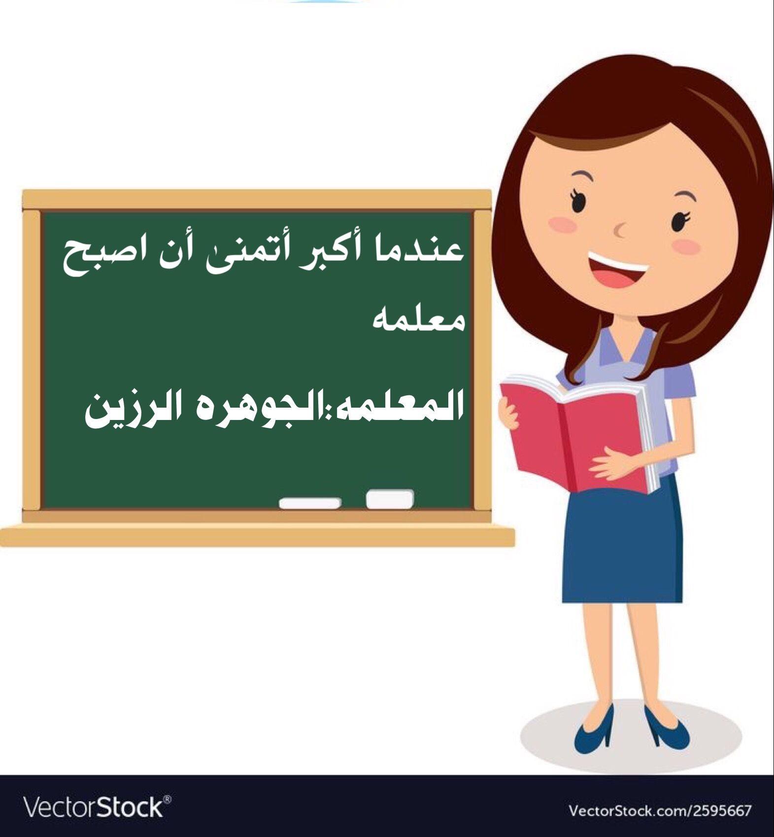 Pin By Haya Al Salom On Arabic Fictional Characters Character Family Guy