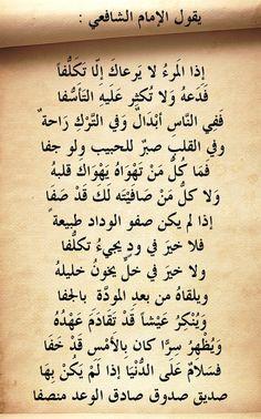 حكمة الامام الشافعي Proverbs Quotes Islamic Love Quotes Funny Arabic Quotes