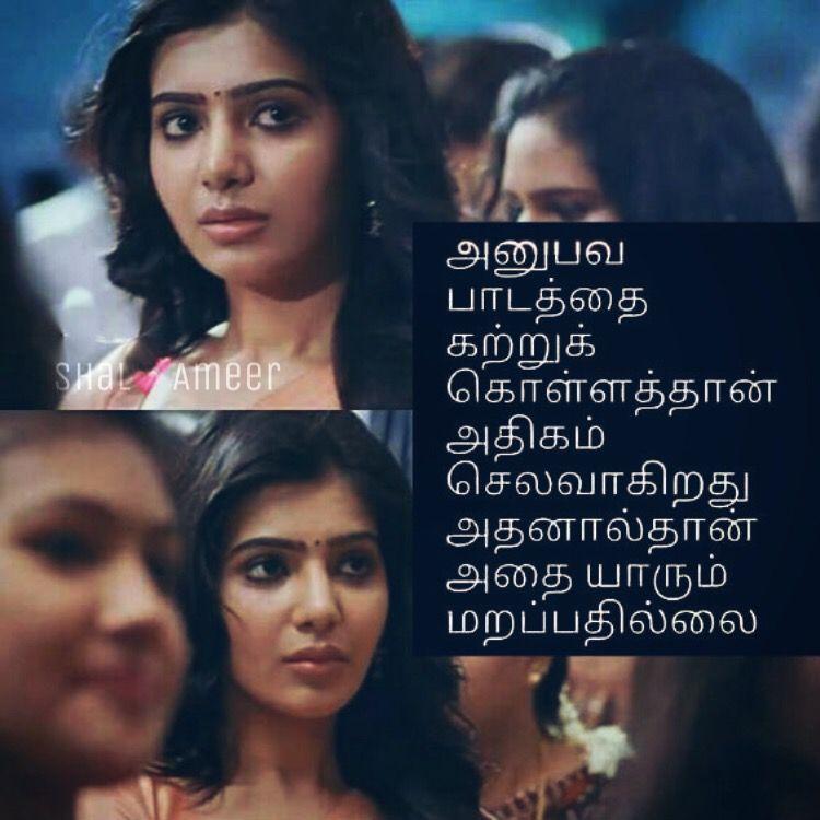 Tamil Movie Quotes Tamil Life Quotes Tamil Kavidhai Tamil Movie