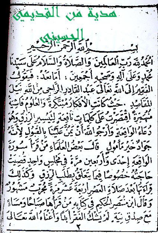 33171826 دعوة الواقعة سيدي عبد القادر الجيلاني Islamic Phrases Beautiful Quran Quotes Miracles Of Quran