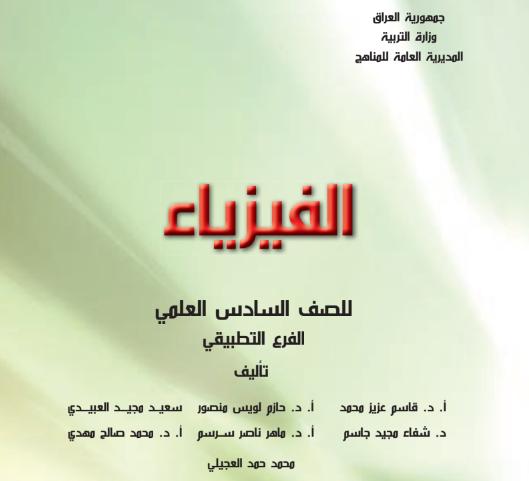 كتاب الفيزياء للصف السادس العلمى الاحيائى بملف Pdf للتعليم العراقى Applied Science Sixth Grade How To Apply