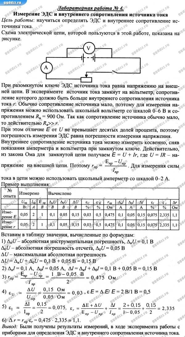 ответы по лабораторной работе физика 10 класс