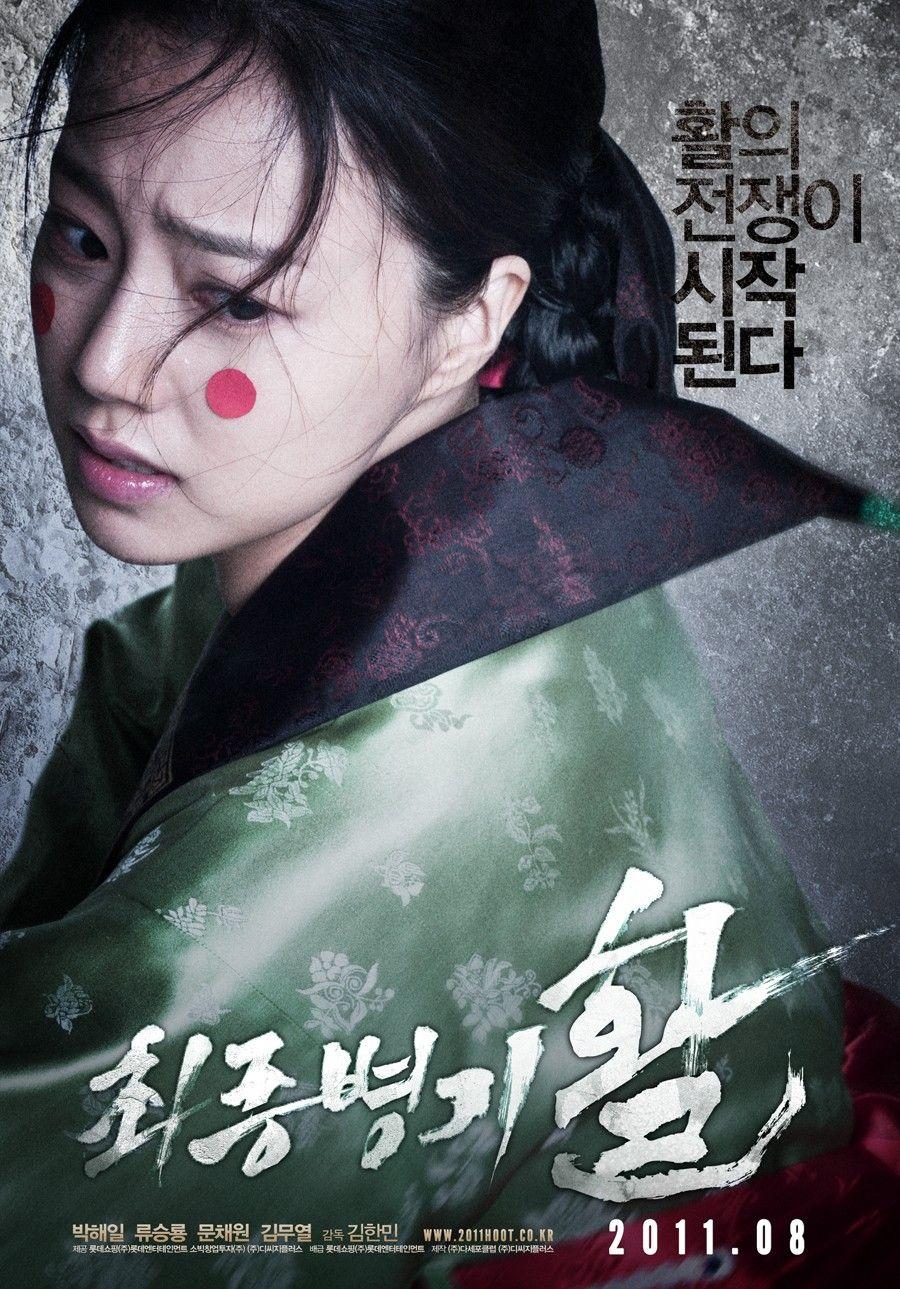 최종병기활 by 흙형311