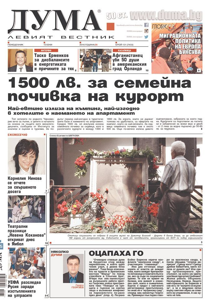 DUMA | Today's Front Pages | Newseum
