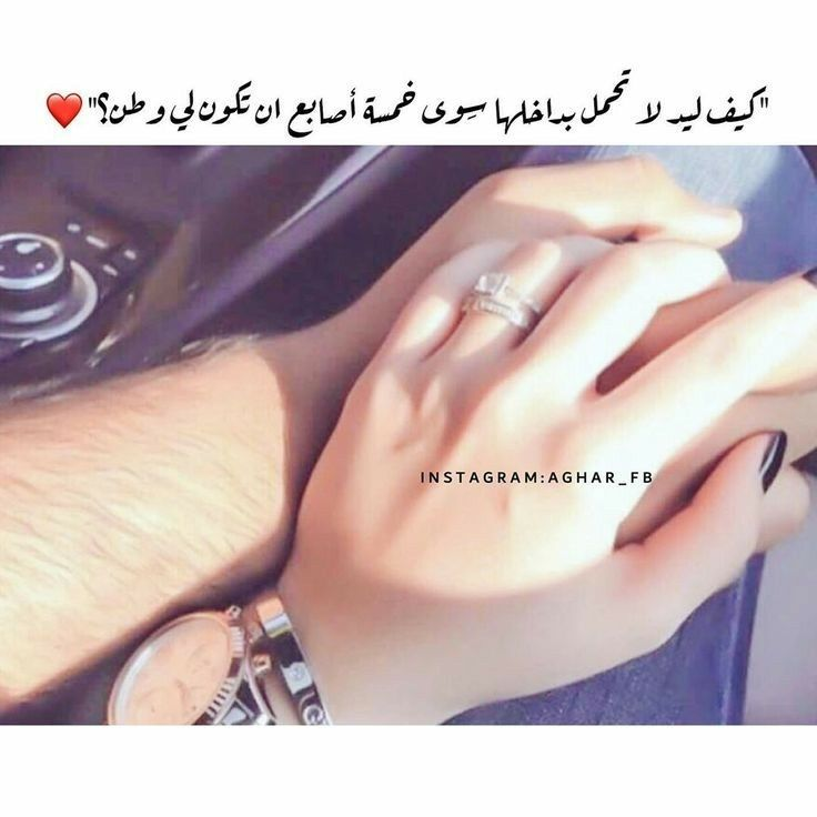 Pin By ꮢꮛꮛꮇ On Askim رمزيات حب Lovers Pics Short Quotes Love Arabic Love Quotes