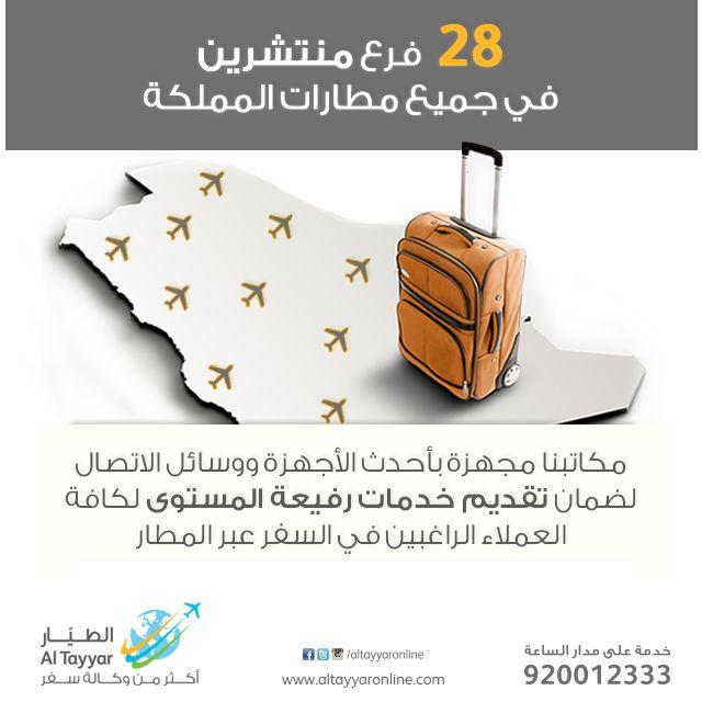 Pin By Altayyar Travel Group On خدمات الطيار Altayyar Services Mcm Logo Bags Jlo