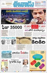 Enjoy booking classified ads at the same rate in Eenadu in
