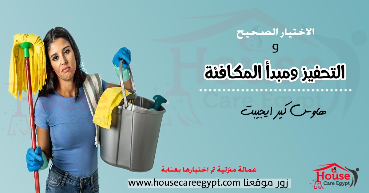 تحفيز ومكافئة العمالة المنزلية والشغالات نصائح قبل ما تقع الفاس في الراس Domestic Worker Egypt Care