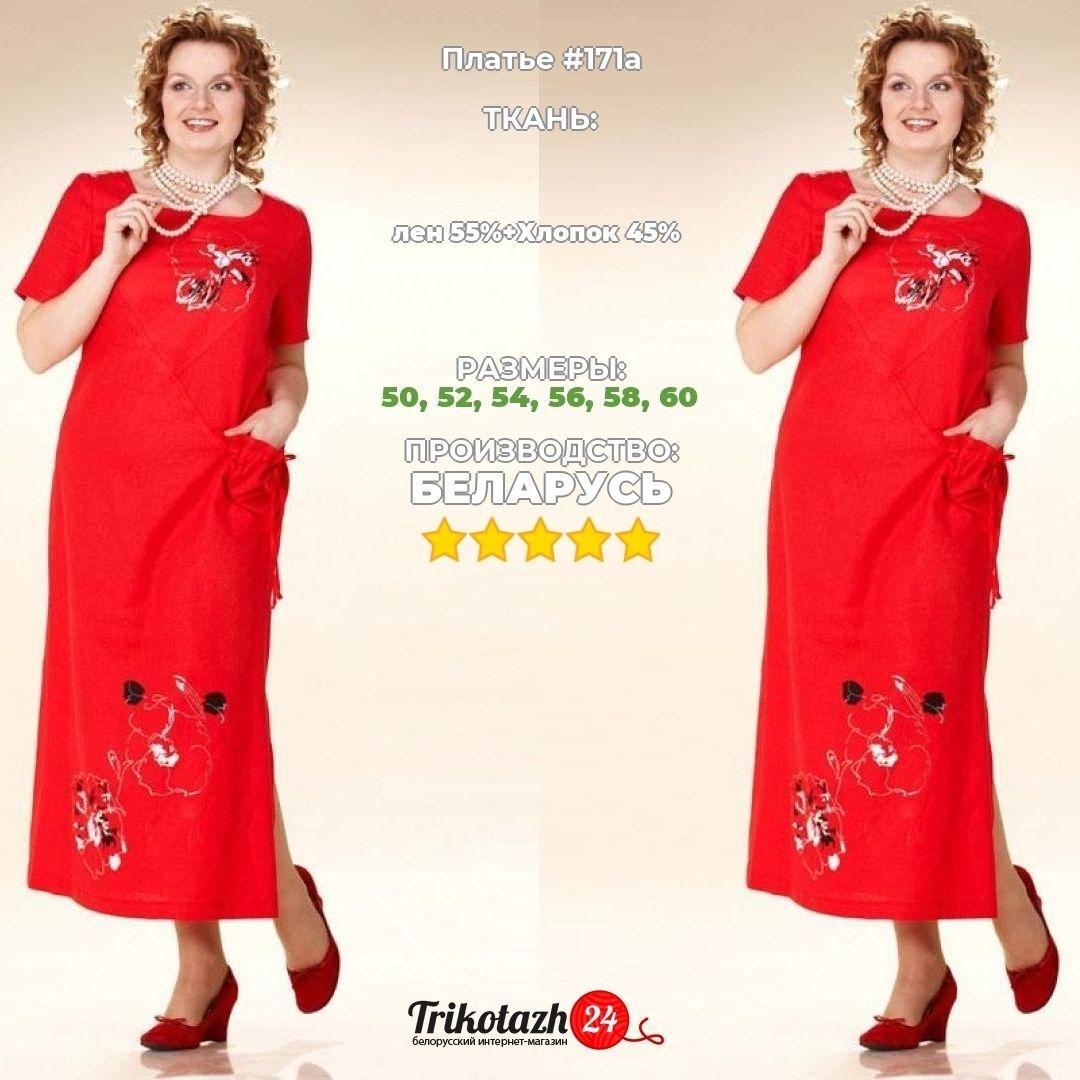 8dfa62eef1d Платье Lakona 171a красный 🚩 👇 🚩 lakona лакона платья платье платья  красивые  платья