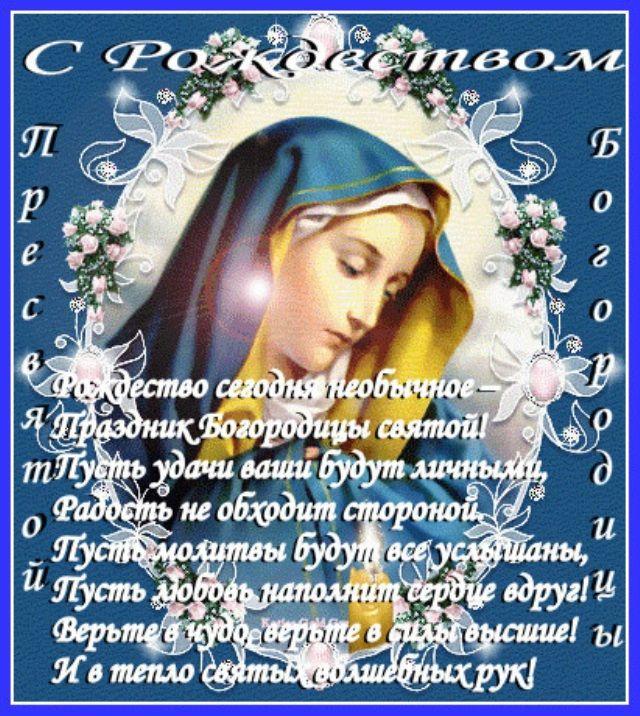 Открытка к рождеству пресвятой богородицы