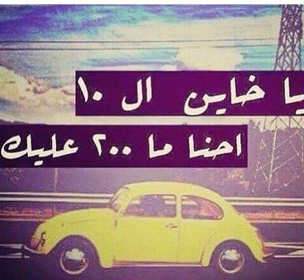 يا خاين منموت عليك روح الله معاك Ex Quotes Arabic Quotes Quotes