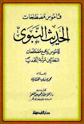 قاموس مصطلحات الحديث النبوي محمد صديق المنشاوي Pdf Arabic Calligraphy