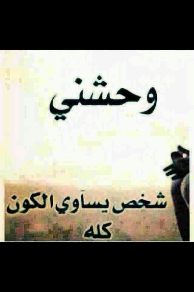 Pin By Iam You On كلمات جميلة Beaytifyl Words Arabic Quotes Quotes Words