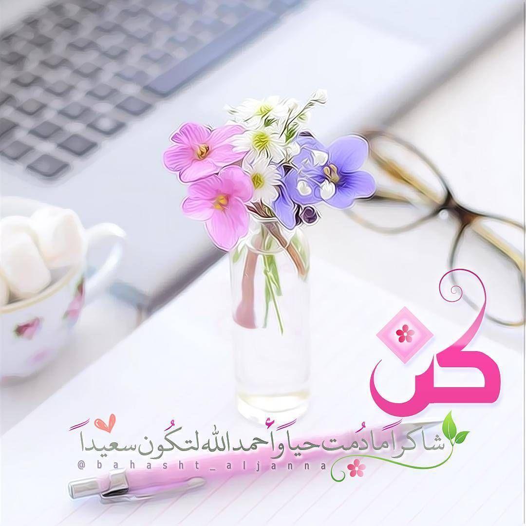 اللهم لك الف حمد وشكر Eid Cards Islamic Pictures Arabic Quotes