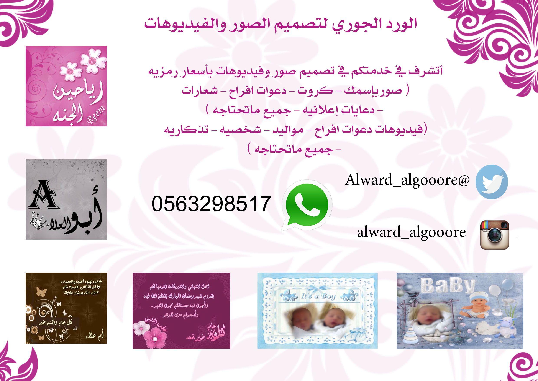 معلومات عن الاإعلان مشروع صغير تصميم فيديوهات وصور على حسب الطلب Baby