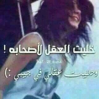 جنان هبل تخويت ضحك بنات Mego Crazy Girls Funny Times Algerian Quotes