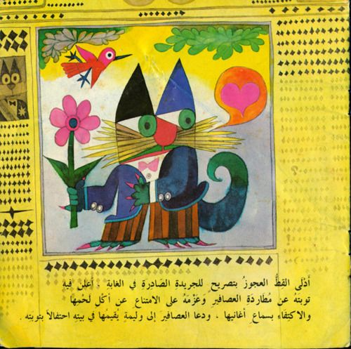 Illustrated By Mohieddine El Labbad Book Illustration Illustration Cats Illustration