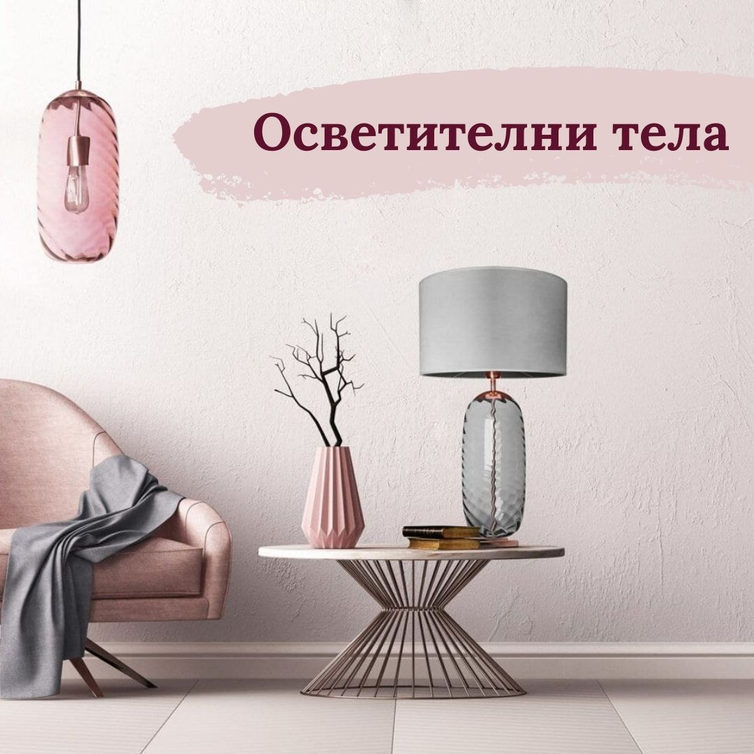 Osvetitelni Tela Za Hol Trapezariya Kuhnya Spalnya Grandecor Bg Home Decor Decor Furniture