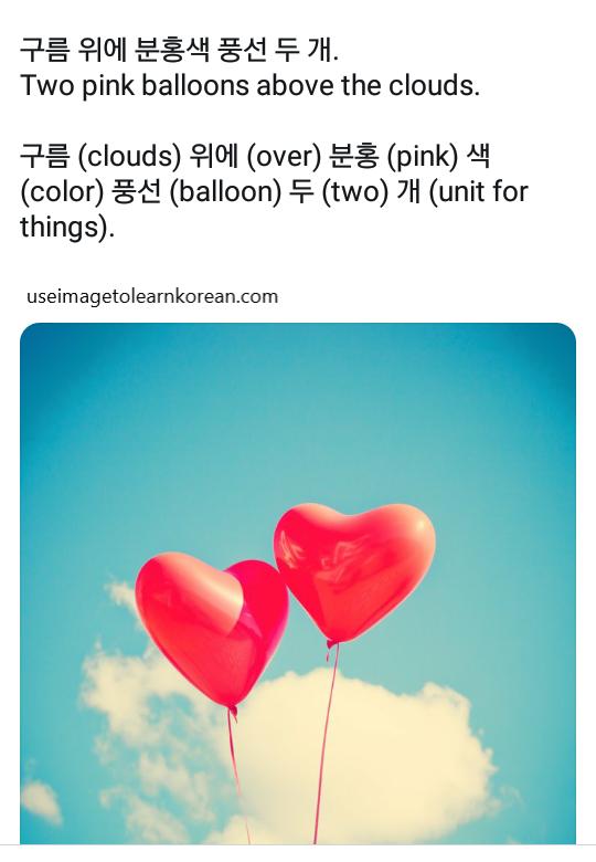 Easy Korean Grammar Balloons Above Clouds Korean Language Learn Korean Korean Lessons