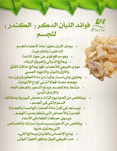 Pin By Mm On Ma3lomet Moheme Good To Know Health Food