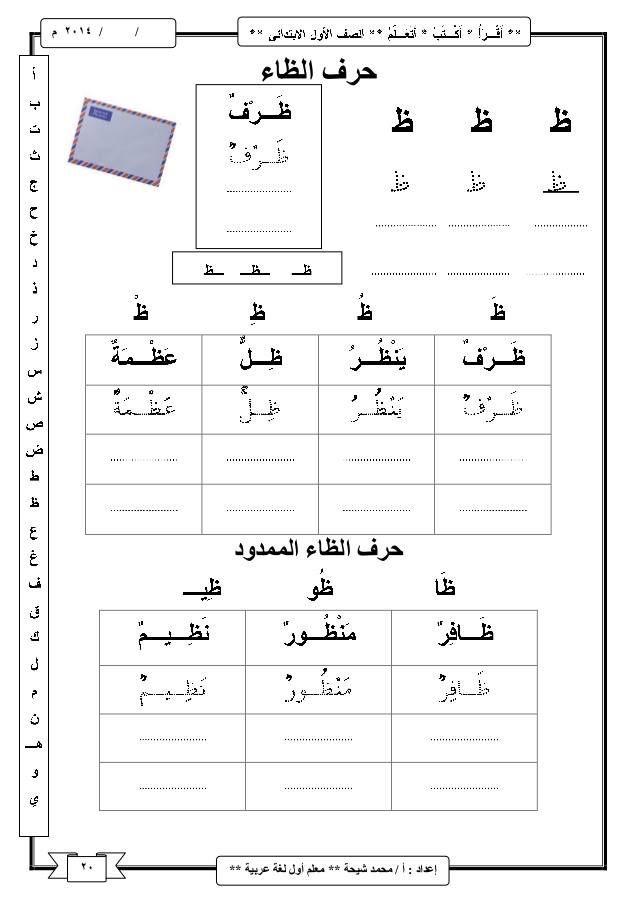 شيتات اللغة العربية وتعليم القرائية لطلاب اولى ابتدائى والحضانة مميزة وجميلة جدا Learning Arabic Arabic Alphabet Learn Arabic Alphabet