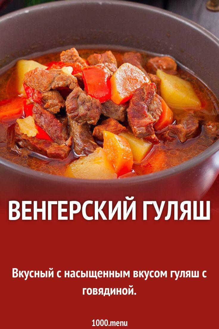 Гуляш венгерский классический из говядины | Рецепт ...