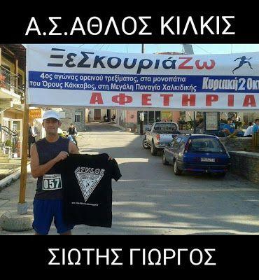 ΓΝΩΜΗ ΚΙΛΚΙΣ ΠΑΙΟΝΙΑΣ: Στον 5ο Διεθνή Ημιμαραθώνιο Θεσσαλονίκης και στον ...