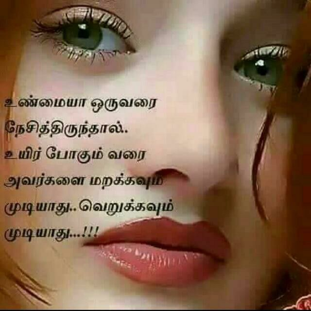 Quotes, Tamil Kavithai Love