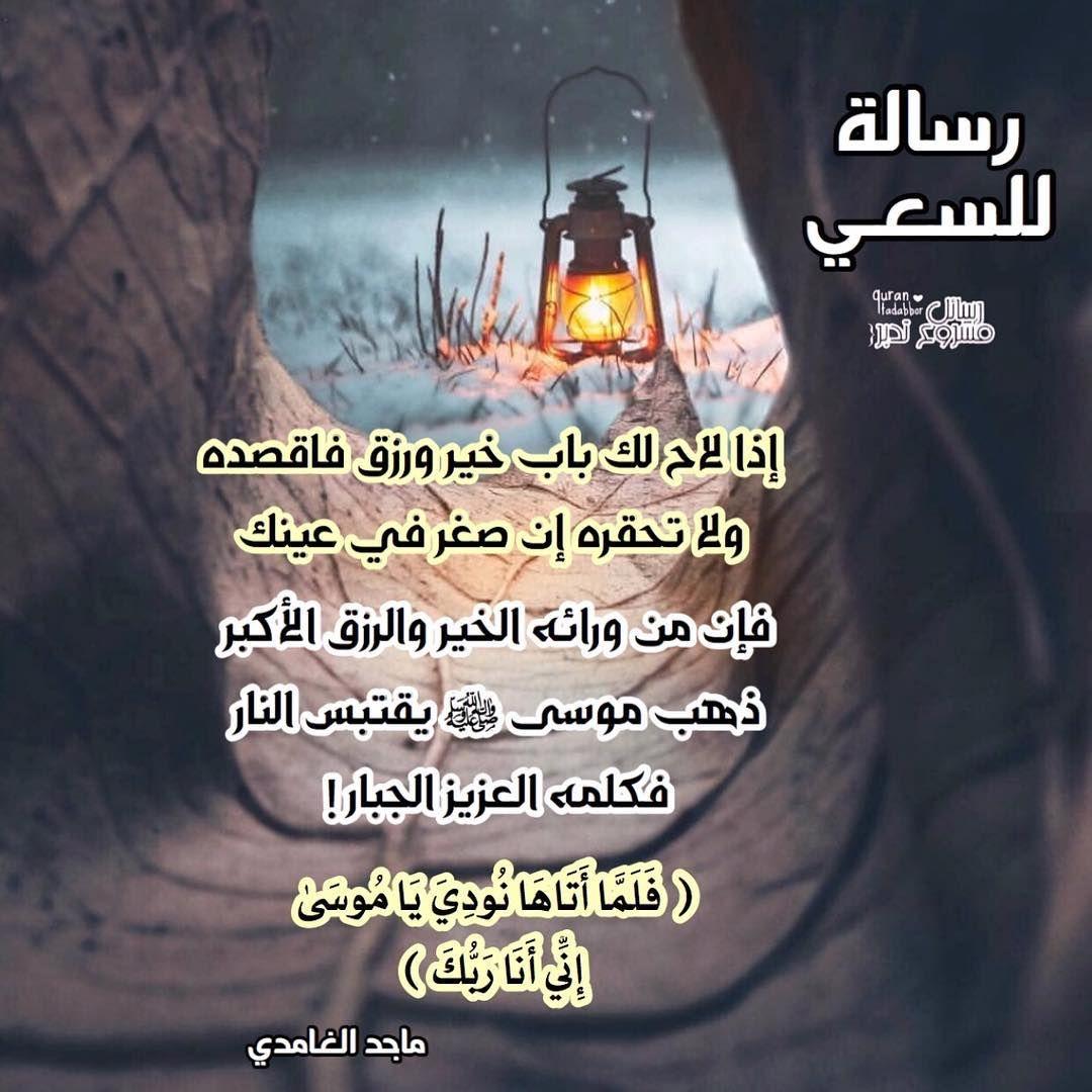 27 3 K Abonnes 10 Abonnements 3 062 Publications Decouvrez Les Photos Et Les Videos Instagram De رسائل مشروع تدبر Quran T Instagram Instagram Posts Quran