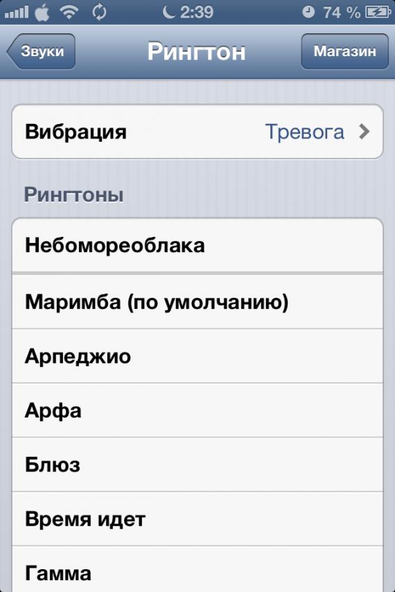 Iphone свой рингтон. Как установить рингтоны на iphone.