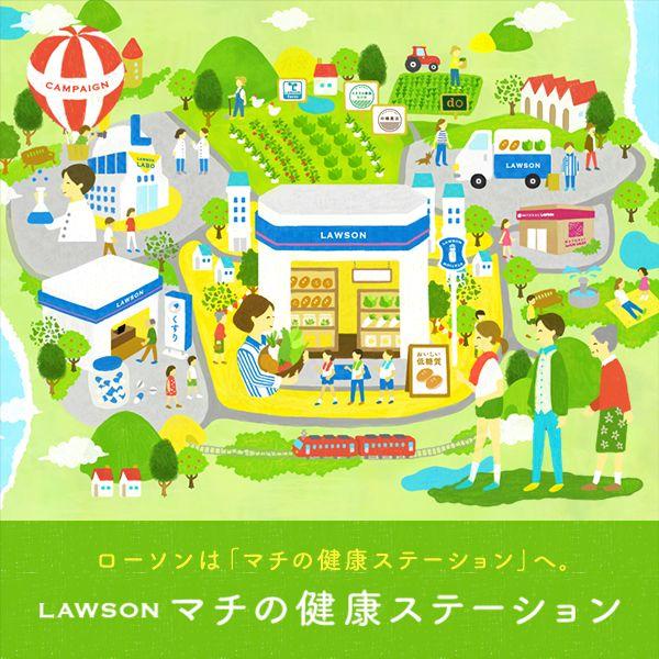 Lawson マチの健康ステーション ローソン イラスト 三鷹の森ジブリ美術館 デザイン