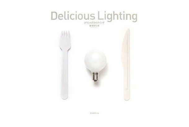 """The book called """"Delicious Lighting.""""     おうちの照明、皆さまはどうされていますか。デスクスタンドや、ペンダントライトなど「照明器具」のデザインはさまざまありますが、大切..."""