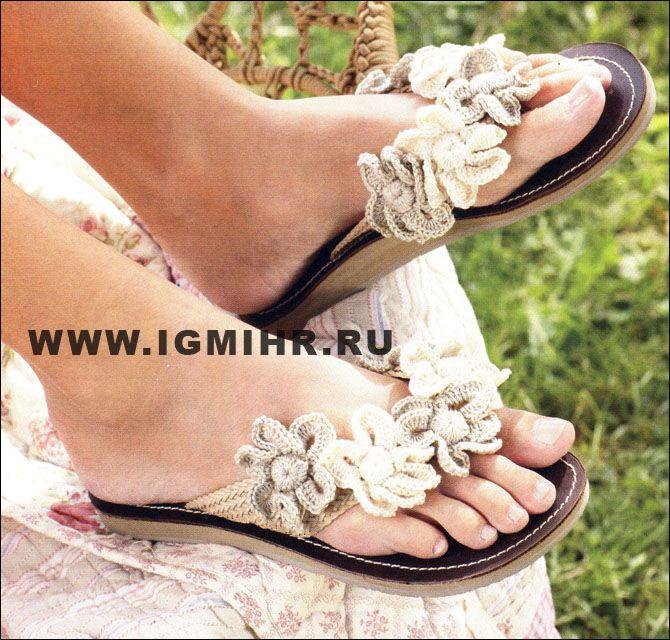 Украшаем летнюю обувь. Цветы для сандалий-вьетнамок. Крючок