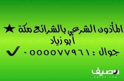لإجراء عقد النكاح وتوثيقه من المحكمة المختصة للسعوديين الاتصال على المأذون الشرعي أبو زياد ج X2f 0555577961 ومبارك للعروسين Arabic Calligraphy Calligraphy