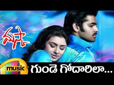 Maska Movie Video Songs Gunde Godarila Telugu Video Song Ram Hansika Sheela Mango Music Latest Video Songs Youtube Songs