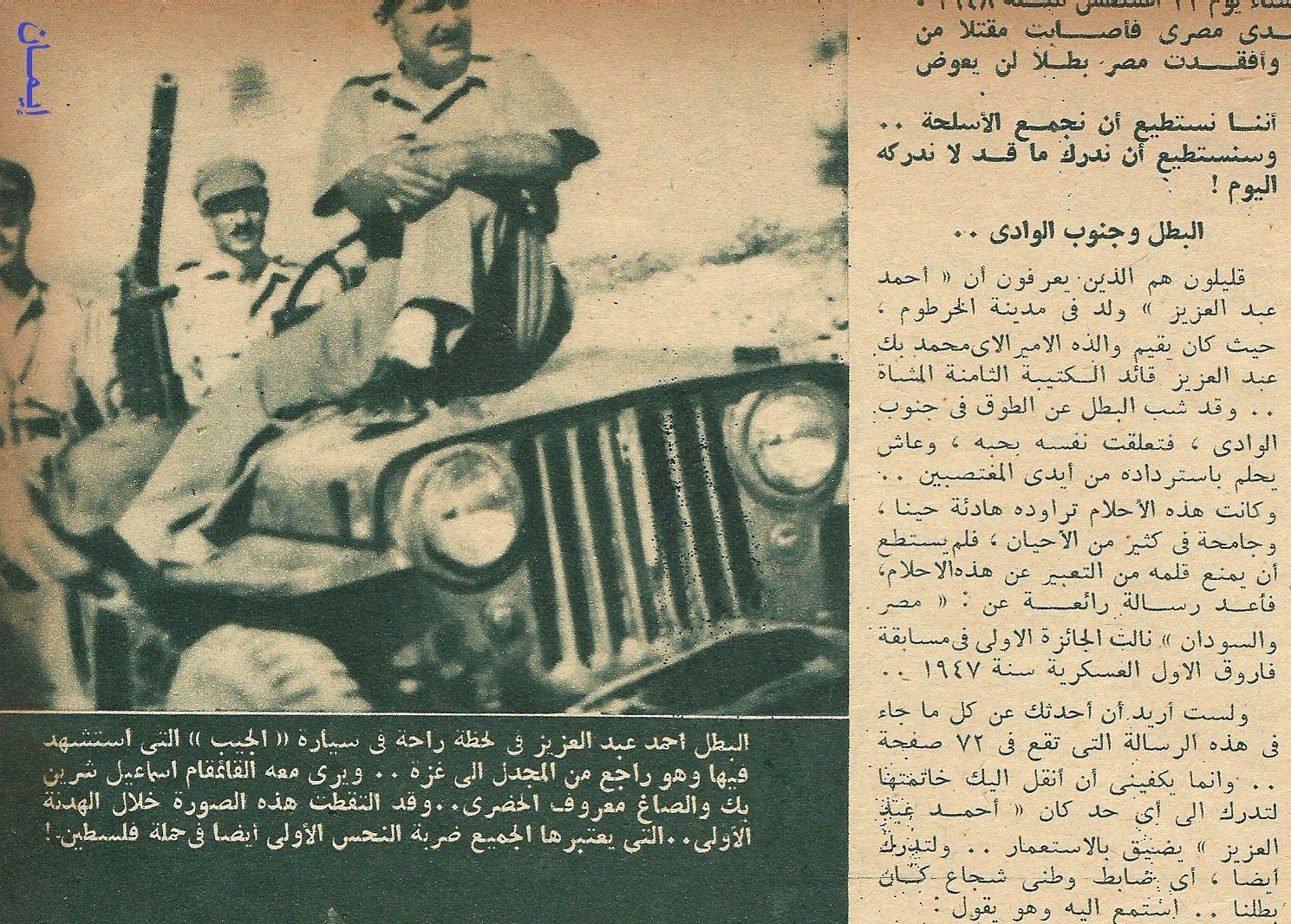 البطل أحمد عبد العزيز وسيارة الجيب التى استشهد بها المصور العدد 1349 4 ذو القعدة 1369 هـ 18 أغسطس 1950 م Egypt History Old Egypt History Pictures