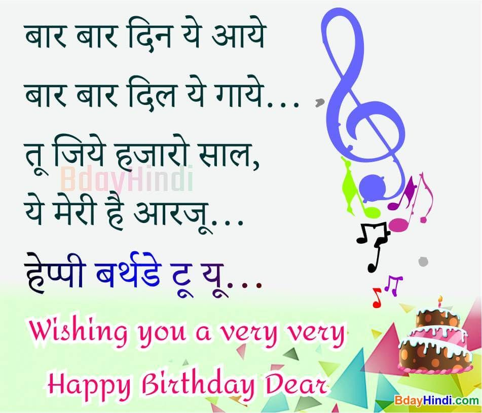 Best Friend Funny Quotes In Hindi For Girl Friends Quotes Funny Happy Birthday Quotes Happy Birthday Quotes Funny