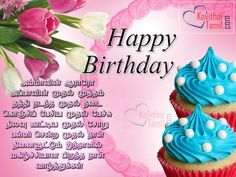 Tamil Sms Poem Lines Messages Kavithai With Birthday Greetings For