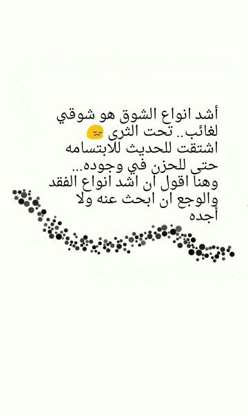 اشتقت لك رحمك الله Feelings Math Arabic Calligraphy