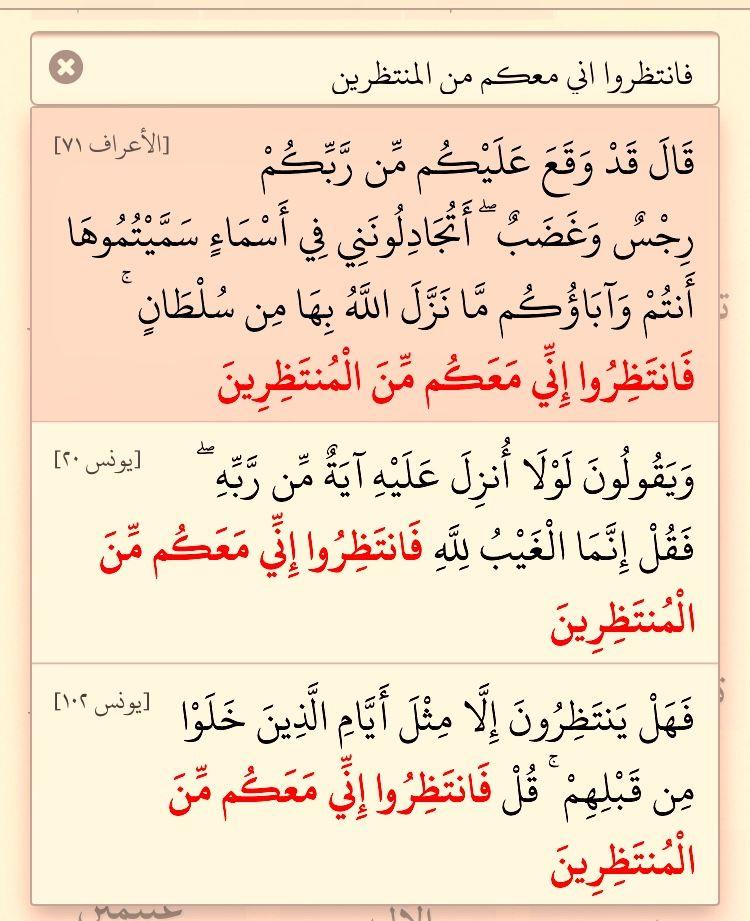 فانتظروا إني معكم من المنتظرين ثلاث مرات في القران مرتان في يونس Arabic Art Math Quran