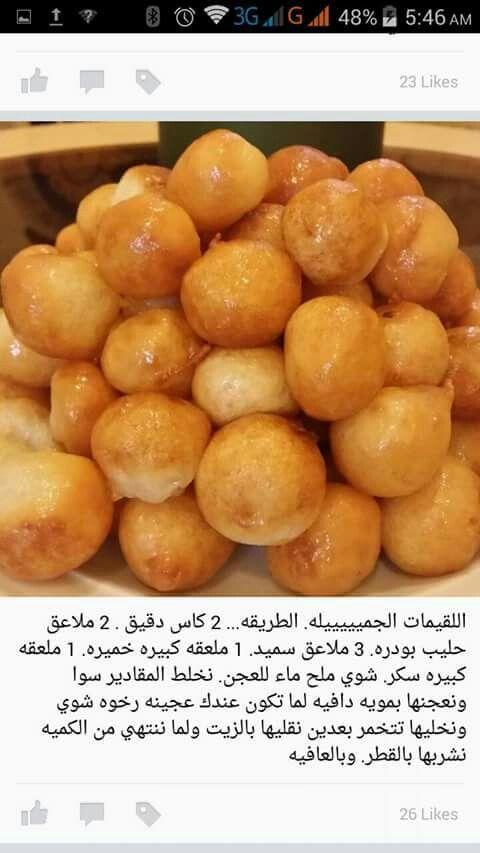 لقيمات Food Processor Recipes Food Drinks Dessert Yummy Food Dessert