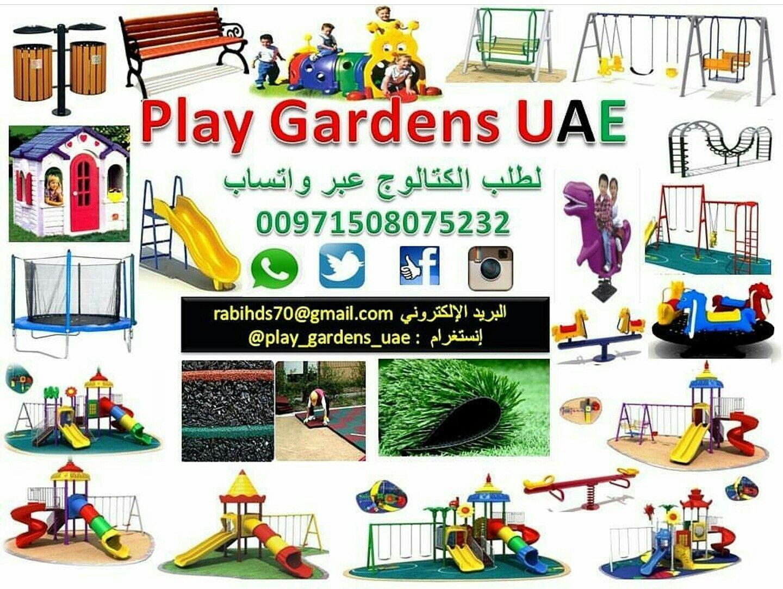 العاب حدائق منزلية العاب حدائق العاب اطفال العاب حدائق عامة مراجيح مريحانة مرجوحة 00971508075232 Play Garden Instagram Instagram Posts