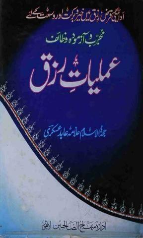 Sab se pehlay pakistan book pdf free download