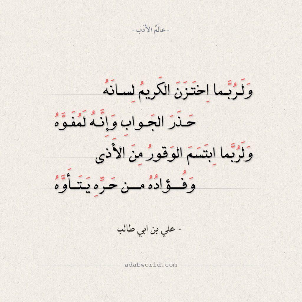 علي بن أبي طالب عالم الأدب Words Quotes Words Quotes