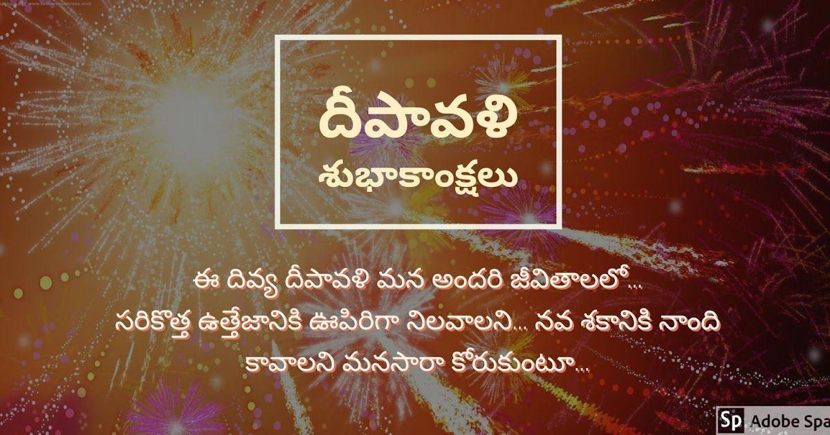 Smart deepavali greetings in telugu good words xyz pinterest smart deepavali greetings in telugu m4hsunfo