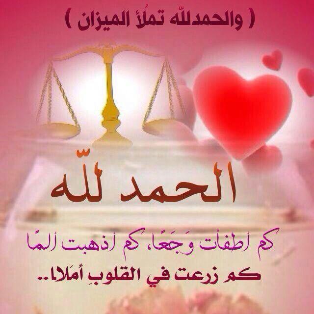 اللهم لك الحمد حتى ترضى ولك الحمد إذا رضيت ولك الحمد بعد الرضى الحمد لله على كل حال Allah Islam Allah Words